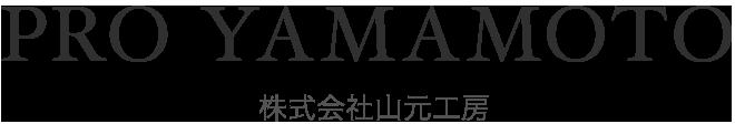 PROYAMAMOTO 株式会社山元工房