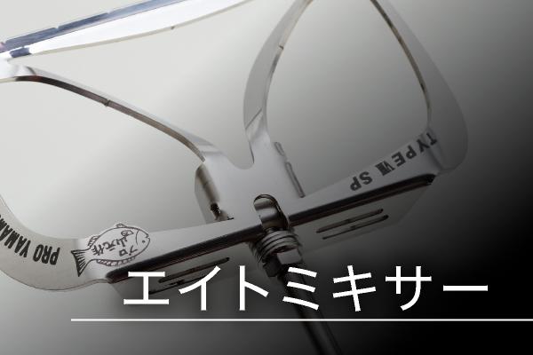 カテゴリ-エイトミキサー