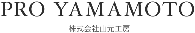PRO YAMAMOTO_株式会社山元工房